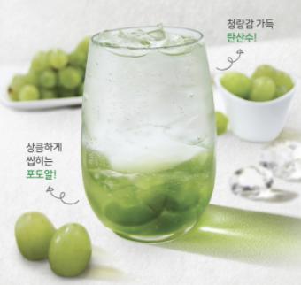 Green grape ade (translation: refreshing sparkling water, fresh chewy grape chunks)